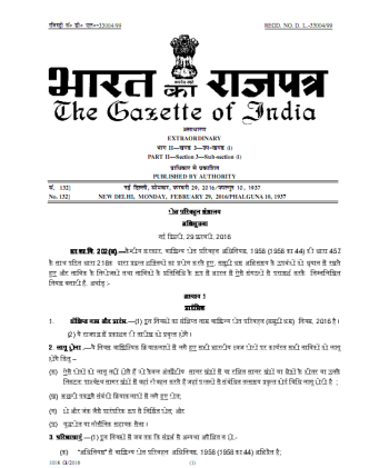 Merchant Shipping (Maritime Labour) Rules, 2016, of India
